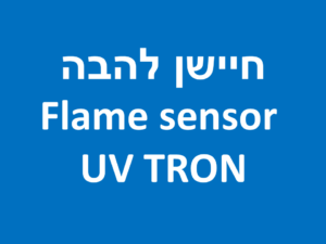 חיישן להבה Flame sensor UV TRON