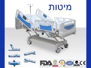 מיטות לבתי חולים