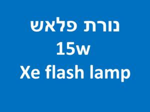 נורת פלאש 15w Xe flash lamp