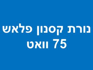 נורת קסנון פלאש 75 וואט