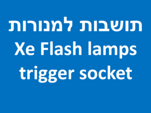תושבות למנורות Xe Flash lamps trigger socket