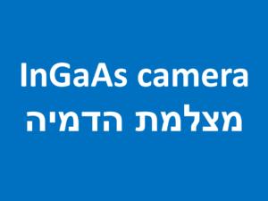 InGaAs camera מצלמת הדמיה