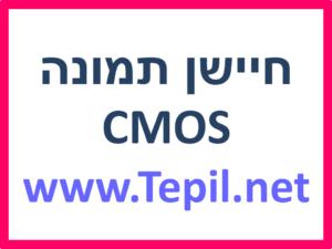 חיישן תמונה CMOS
