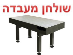 שולחן מעבדה שולחנות מעבדה