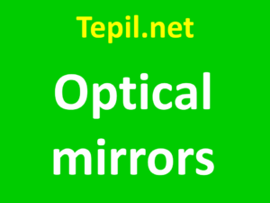 Optical mirrors - מראות אופטיות