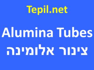 Alumina Tubes - צינורות אלומינה