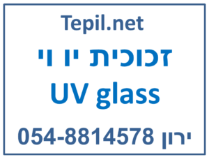זכוכית יו וי UV glass