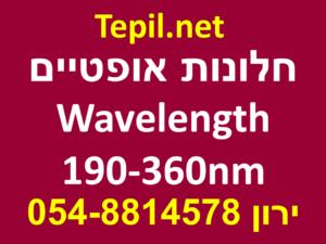 חלונות אופטיים wavelength 190 360