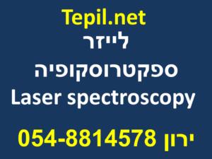 לייזר ספקטרוסקופיה - Laser spectroscopy