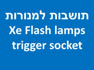 תושבות למנורות Xe Flash lamps trigger socket