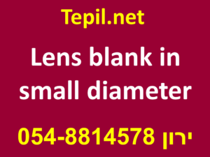 ייצור עדשות על ידי חיתוך מוט זכוכית - lens blank in small diameter