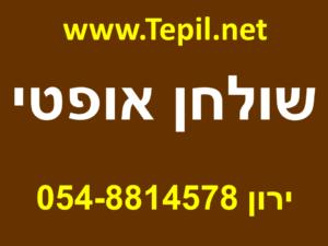 שולחן אופטי בישראל