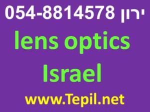 lens optics Israel