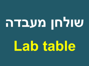 שולחן מעבדה
