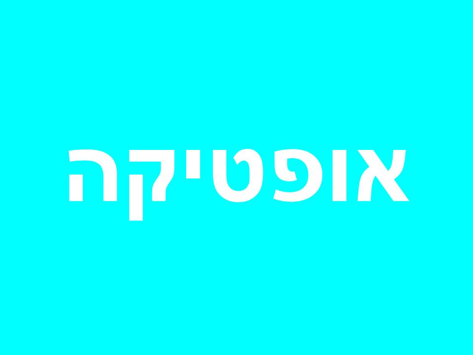 אופטיקה
