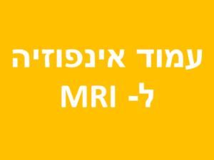 - MRI עמוד אינפוזיה