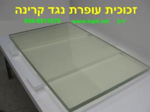 זכוכית עופרת נגד קרינה