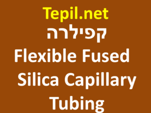 קפילרה / קפילרות - Flexible Fused Silica Capillary Tubing
