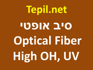 Optical Fiber, High OH, UV - סיב אופטי