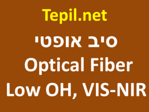 Optical Fiber, Low OH, VIS-NIR - סיב אופטי | כבל סיב אופטי