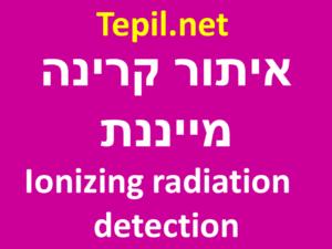 איתור קרינה מייננת - Ionizing radiation detection