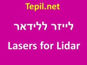 לייזר ללידאר | Lasers for Lidar Application