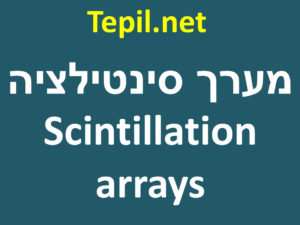 מערך סינטילציה | Scintillation arrays