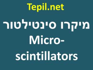 מיקרו סינטילטור | Micro-scintillators