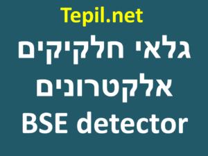 גלאי חלקיקים אלקטרונים עם אנרגיה גבוהה | retractable BSE detector for SEM