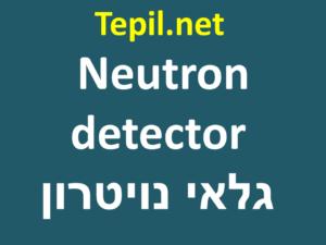 Neutron detector | גלאי נויטרון