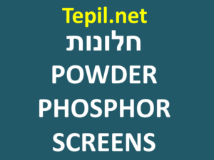 POWDER PHOSPHOR SCREENS | חלון אבקת פוספור