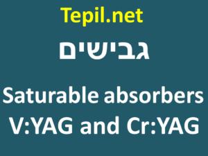 Saturable absorbers V:YAG and Cr:YAG | סופחים הניתנים לרוויה