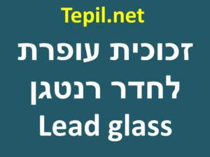 Lead glass Israel
