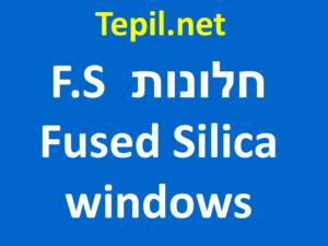 חלונות F.S | חלונות פיוזד סיליקה | Fused Silica windows