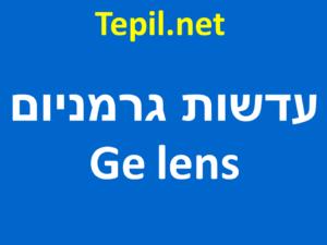 עדשות גרמניום | Ge lens