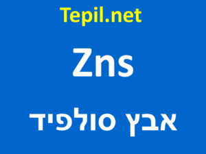 אבץ סולפיד - Zns