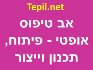 אב טיפוס אופטי - פיתוח, תכנון וייצור אבטיפוס אופטי