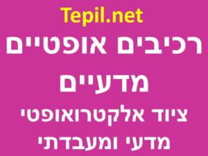 רכיבים אופטיים מדעיים - ציוד אלקטרואופטי מדעי ומעבדתי בישראל