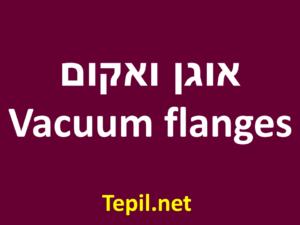 Vacuum flanges - אוגן ואקום