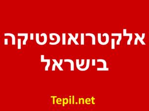 אלקטרואופטיקה בישראל