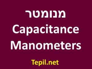 Capacitance Manometers - מנומטר, מד לחץ קיבולי