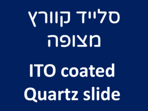 ITO coated Quartz slide - סלייד קוורץ מצופה