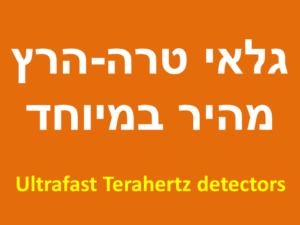 גלאי טרה-הרץ מהיר במיוחד | Ultrafast Terahertz detectors