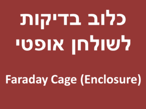 כלוב בדיקות לשולחן אופטי | Faraday Cage (Enclosure)