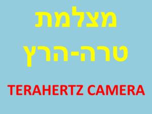 מצלמת טרה-הרץ | TERAHERTZ CAMERA