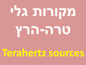 מקורות גלי טרה-הרץ | Terahertz sources