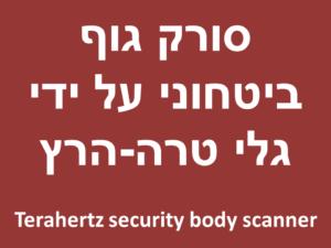 סורק גוף ביטחוני על ידי גלי טרה-הרץ | Terahertz security body scanner