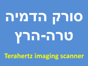 סורק הדמיה טרה-הרץ | Terahertz imaging scanner