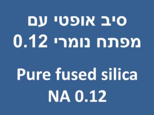 סיב אופטי עם מפתח נומרי 0.12 | pure fused silica/F-doped fused silica NA 0.12