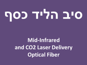 סיב הליד כסף | Mid-Infrared and CO2 Laser Delivery Optical Fiber